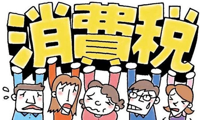 ญี่ปุ่นขึ้นภาษีมูลค่าเพิ่มเป็น 10% แน่ปีหน้า ท่ามกลางความกังวลของคนญี่ปุ่น