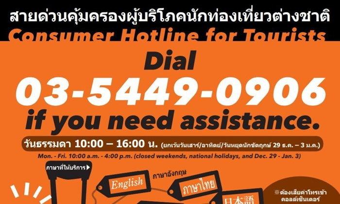 จดเบอร์เอาไว้เลย! ญี่ปุ่นเปิดสายด่วนให้บริการนักท่องเที่ยวไทย