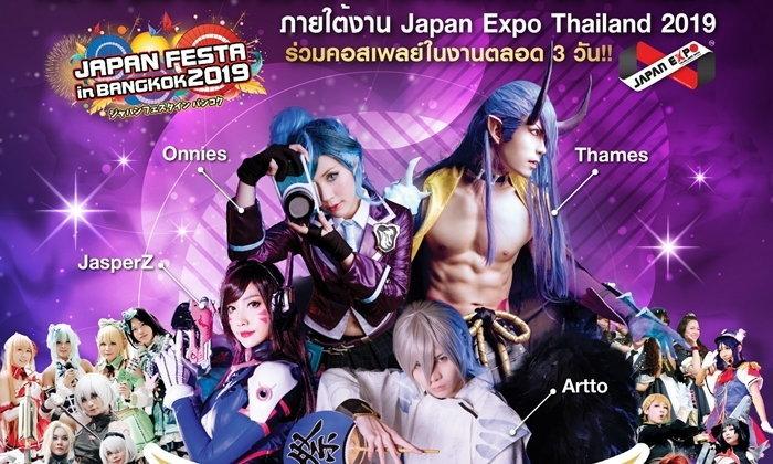 สาวกอะนิเมะ&คอสเพลย์ เตรียมตัวให้พร้อม! เหล่ากองทัพการ์ตูนญี่ปุ่นบุกงาน Japan Expo Thailand 2019