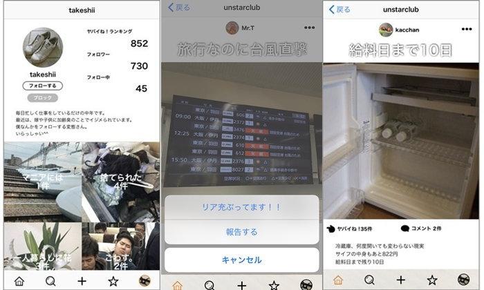 """ญี่ปุ่นทำแอปฯ """"unstarclub"""" สร้างสังคมโซเชียลที่ไม่เฟค ไม่สร้างภาพ"""
