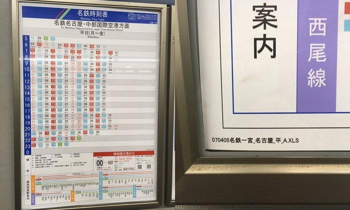 งงเด้! ตารางเดินรถไฟญี่ปุ่น เห็นสวยๆ แบบนี้ ทำมาจากโปรแกรม Excel นะ