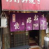"""7 พิกัดต้นตำรับ """"โอโคโนมิยากิ"""" หรือ """"พิซซ่าญี่ปุ่น"""" แห่งโอซาก้า"""