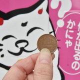 ถูกกว่านี้ไม่มีอีกแล้ว! ตู้กดน้ำอัตโนมัติราคา 10 เยนแห่งโอซาก้า