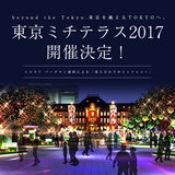 Light Up Your Winter: Top 7 Illuminations in Tokyo!