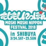 "A New Japanese Festival ""MOSHI MOSHI NIPPON Festival 2018"" to Be Held in Shibuya!"