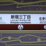 Shinjuku Ni-chome