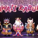 Kawaii Kabuki