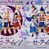 Sailor Moon Musical