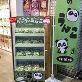 Panda no unko
