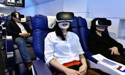 เสมือนจริงสุดๆ! เทคโนโลยี VR ที่จะทำให้คุณรู้สึกว่ากำลังนั่งเครื่องบินไปต่างประเทศ