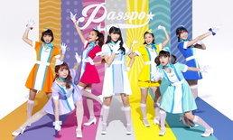 แฟนๆ ช็อก! PASSPO☆ ประกาศยุบวง เที่ยวบินส่งท้าย 22 กันยายนนี้