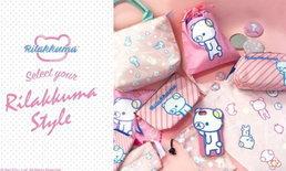 """ให้มันเป็นสีชมพู! """"Rilakkuma Style"""" ดีไซน์ใหม่ของเจ้าหมีขี้เกียจที่สาวๆ ต้องหลงรัก"""