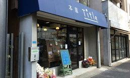 """หนอนหนังสือห้ามพลาด! """"Honya Title"""" ร้านหนังสือสุดชิลสำหรับนักอ่านจากทุกสารทิศ"""