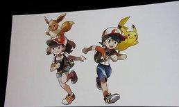 สาวกโปเกม่อนเตรียมต้อนรับ 2 เกมใหม่ Let's Go! Pikachu และ Let's Go! Eevee