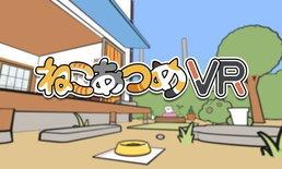 """เมื่อเกมเลี้ยงแมวยอดฮิต """"Neko Atsume"""" ก้าวเข้าสู่รูปแบบ VR เสมือนจริง"""
