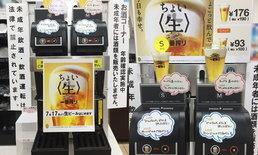 """เซเว่น อีเลฟเว่นในประเทศญี่ปุ่นเปิดบริการใหม่ """"เครื่องรินเบียร์สด"""" ในราคาแก้วละ 100 เยน"""