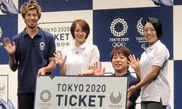 ประกาศแล้ว! ราคาค่าตั๋วเข้าชมโตเกียวโอลิมปิก 2020 อย่างเป็นทางการ