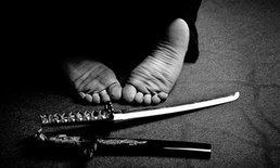 โหดดีแท้ 4 วิธีทรมานคนหยาบช้าในวันวานของญี่ปุ่น