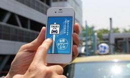 4 แอปพลิเคชั่นเรียกแท็กซี่ในญี่ปุ่น ที่จะทำให้ทริปของคุณง่ายขึ้น