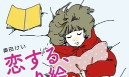 """Koisuru, Nurie"" สมุดภาพระบายสีสำหรับผู้ใหญ่ที่จะทำให้หัวใจพองโต"