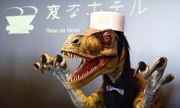 Henn na Hotel โรงแรมประหลาดแห่งโตเกียวพร้อมไดโนเสาร์ที่มาคอยต้อนรับ