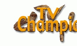 รายการ TV Champion เตรียมกลับมาออกอากาศอีกครั้งในรอบ 12 ปี