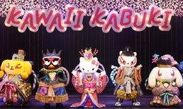 """เปลี่ยนศิลปะการแสดงเก่าแก่อย่าง """"คาบูกิ"""" ให้น่ารักแบ๊วใสสไตล์ Hello Kitty"""
