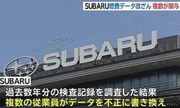 ความคืบหน้าคดีปลอมแปลงตัวเลขหน้าปัดน้ำมันรถซูบารุ