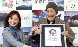 กินเนสส์บุ๊คบันทึก! Masazo Nonaka ชายญี่ปุ่นวัย 112 ปีมีอายุยืนที่สุดในโลก