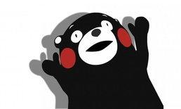 หมีดำ คุมะมง ตีตลาดออนไลน์ กำลังจะเป็น Youtuber แล้วนะ