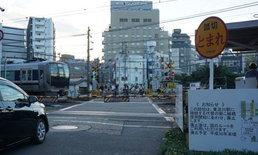 ปิดตำนานไม้กั้นทางรถไฟที่กั้นนานที่สุดในญี่ปุ่น!