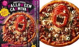 """""""พิซซ่าหน้าซอมบี้โชกเลือด"""" จาก AOKI's Pizza กลับมาสร้างความสยองในฮาโลวีนอีกครั้ง!"""