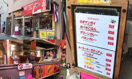 เหมือนยกร้านข้าวแกงไทยไปที่ญี่ปุ่น ข้าวราดแกงไทย หัวใจญี่ปุ่น ที่กำลังฮอตในตอนนี้