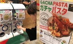 """ตู้กาชาปองโฉมใหม่ ใครมือแม่นได้กินเมนูสุดไฮโซ """"พาสต้าล็อบสเตอร์"""" ในราคา 500 เยน!"""