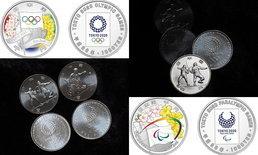 เหรียญ 100 เยนที่ระลึกโตเกียวโอลิมปิก & พาราลิมปิก เกมส์ 2020 เปิดให้แลกแล้ว