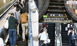 """""""งดเดินบนบันไดเลื่อน"""" ญี่ปุ่นออกแบบรูปรอยเท้า หวังปรับพฤติกรรมและลดอุบัติเหตุของผู้ใช้ให้ได้"""
