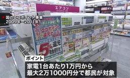 ไอเดียรักษ์โลกเก๋ ๆ ของกรุงโตเกียว มอบแต้ม ECO สูงสุดกว่า 2 หมื่นเยน!  กลุ่มคนใส่ใจสิ่งแวดล้อมมีเฮ!