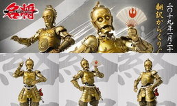C-3PO ในชุดซามูไร ฟิกเกอร์แนวใหม่ให้แฟนๆ Star Wars!