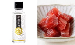 """ญี่ปุ่นปิ๊งไอเดียผลิต """"โชยุใส"""" เพื่อให้วัตถุดิบอาหารคงสีสันสวยงาม"""