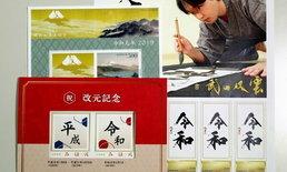 """ไปรษณีย์ญี่ปุ่นเปิดตัวแสตมป์ที่ระลึกรัชสมัย """"เรวะ"""""""