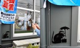 ผลงานภาพกราฟฟิตี้ของ Banksy โผล่ที่ร้านซักผ้าหยอดเหรียญในจังหวัดอิบารากิ!?
