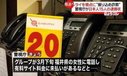 เตรียมส่งตัวไปรับโทษที่ญี่ปุ่น! แก๊งคอลเซ็นเตอร์ญี่ปุ่น 15 คนเช่าบ้านในพัทยาเป็นฐานลวงเหยื่อโอนเงิน
