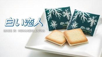 """จากฮอกไกโดสู่กินซ่า! ร้าน """"Shiroi Koibito"""" เฉพาะกิจเตรียมเปิดที่ Ginza Six"""