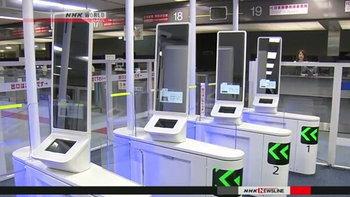 """ญี่ปุ่นเริ่มใช้เครื่องตรวจคนเข้าเมืองอัตโนมัติ """"Biometric eGate technology"""" แล้ว"""