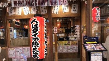 ตัวหนังสือบนโคมแดงของร้านอาหารญี่ปุ่น Shakariki 432″ เขียนว่าอะไร?