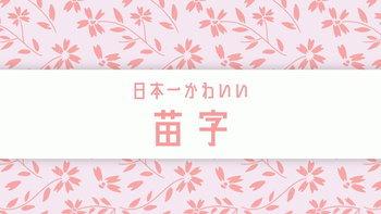 นามสกุลนี้ไงที่คนญี่ปุ่นส่วนใหญ่โหวตให้เป็นนามสกุลที่น่ารักที่สุด