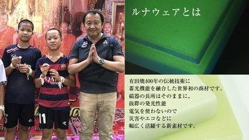 1 อุปกรณ์สำคัญที่ใช้ในปฏิบัติการช่วยเหลือทีมหมูป่า มาจากการพัฒนาของบริษัทญี่ปุ่น!