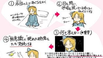 """เทคนิคที่จะทำให้ """"นอนหลับได้ภายใน 10 นาที"""" กำลังเป็นที่พูดถึงในญี่ปุ่น"""