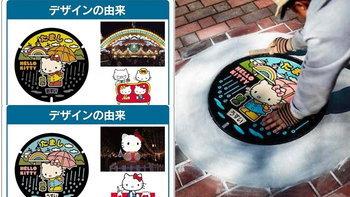 คาวาอี้สุดๆ ญี่ปุ่นทำ ฝาท่อระบายน้ำลาย Hello Kitty ในเขตทะมะ ที่โตเกียว