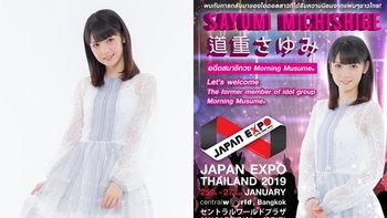 ซายูมิ มิจิชิเกะ บินตรงจากญี่ปุ่น ฟรีคอนเสิร์ต ครบรอบ 5 ปี Japan Expo Thailand 2019
